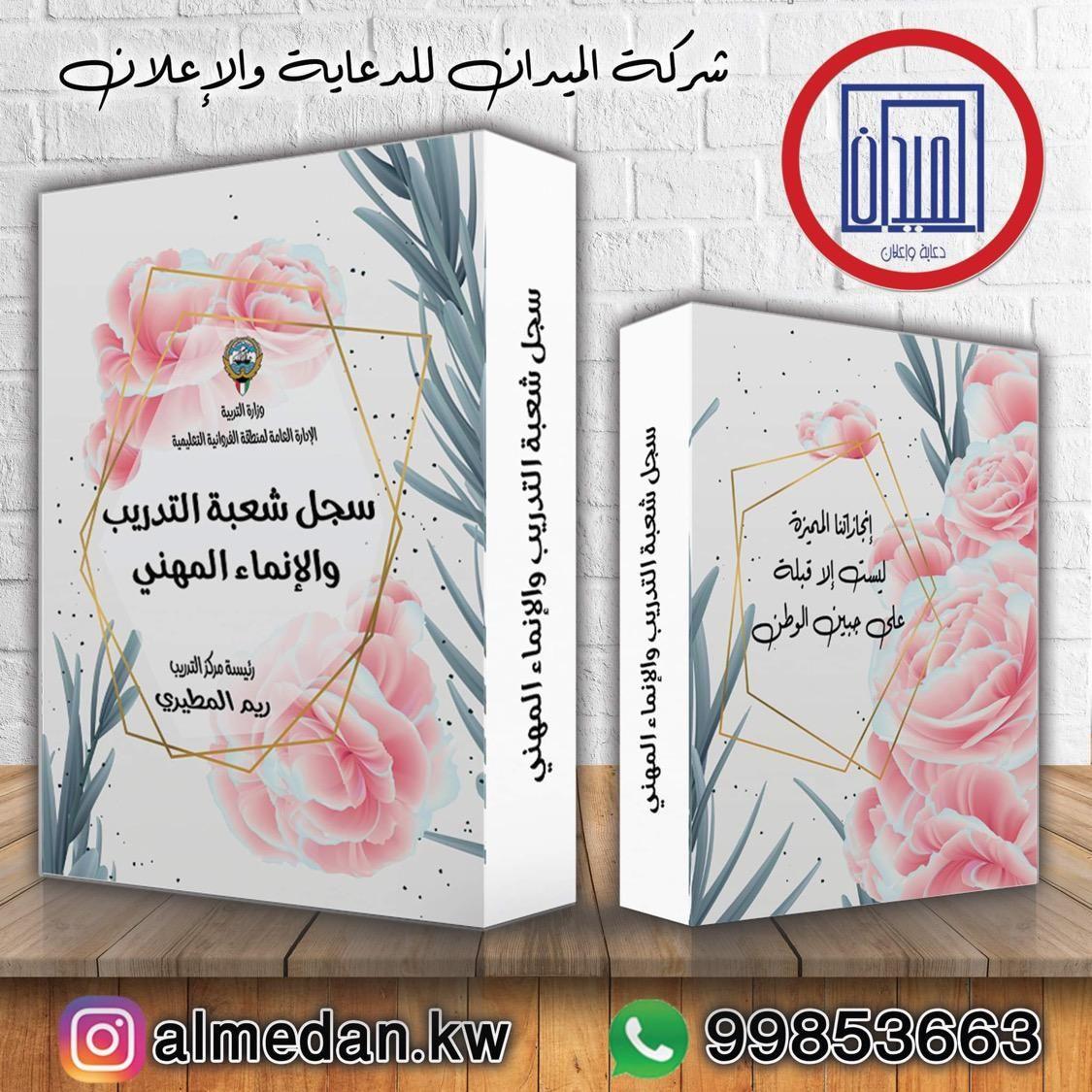 سجلات مدرسية Book Cover Cover Books