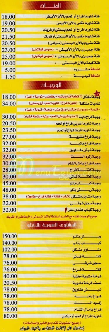 عروض مطعم يامال الشام 2015 1 22 45th 40th 20th