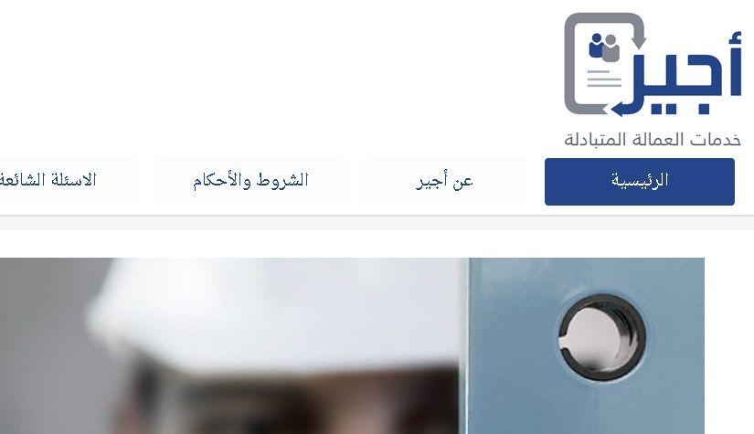 أجير لخدمات المرافقين و الأعمال خدمات العمالة المتبادلة وزارة العمل السعودية لها التجاري دليل الشركات العربية موقع اعلانات تجاري Blog Egypt Places To Visit