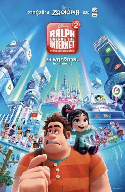 ด หน ง Ralph Breaks The Internet 2018 ราล ฟตะล ยโลกอ นเทอร เน ต วายร ายห วใจฮ โร 2 Hd พากย ไทย เต มเร อง ด หน งอ Wreck It Ralph Internet Movies Full Movies