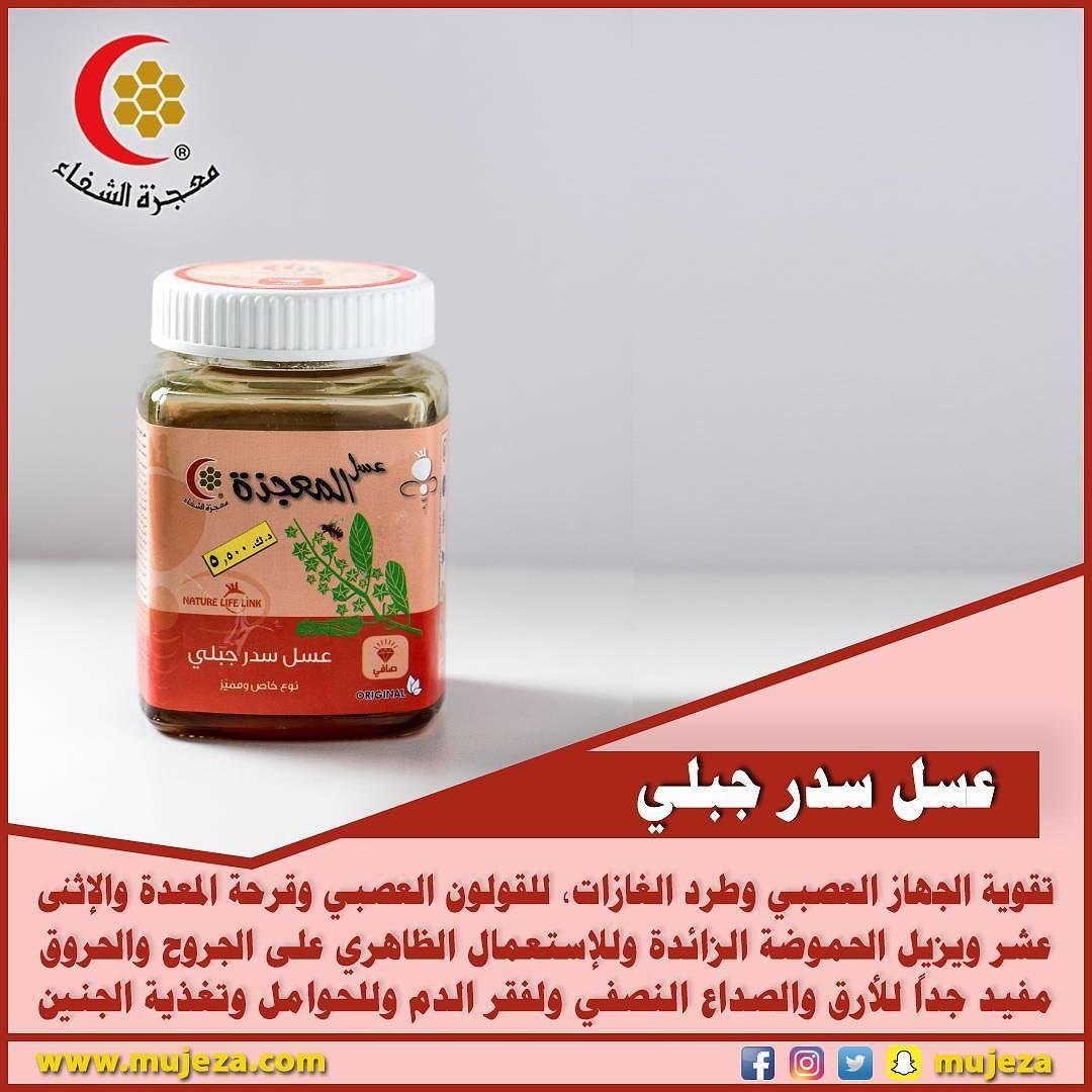 عسل سدر جبلي يساعد في تقوية الجهاز العصبي وطرد الغازات للقولون العصبي وقرحة المعدة والإثنى عشر ويزيل الحموضة الزائدة و Nutella Bottle Health Coconut Oil Jar