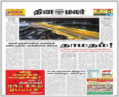 Pin by TollFreeNumbers on Tamil Newspaper (epaper