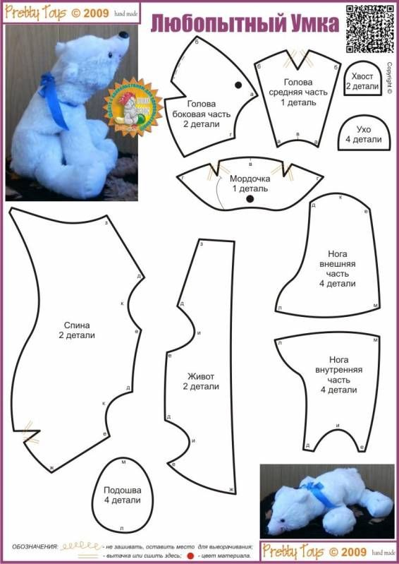 FREE Stuffed Animal Polar Bear Sewing Pattern | Bears | Pinterest ...