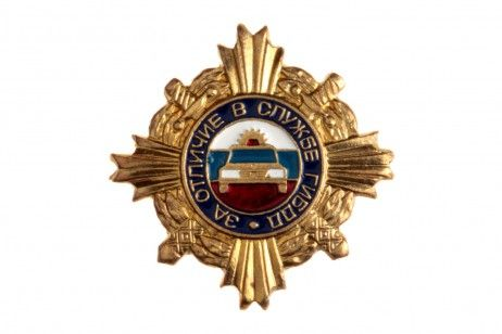 Tiny Lapel Pin Badge Of Traffic Police For Exellence In The Service For Gibdd Golden In The Center Of The Shield On The Backgr Pin Badges Badge Lapel Pins