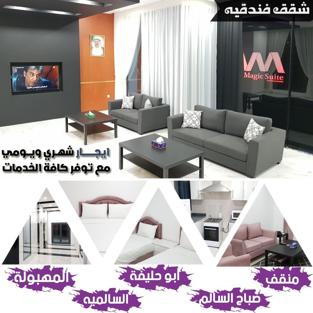 شقق فندقية فخمة بموقع متميز في الكويت Luxury Apartments Prime Location In Kuwait منقف 96636825 أبو حليفة 23716543 المهبولة 22274711 صباح السا Suite