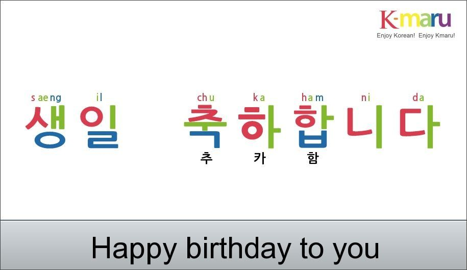 Happy Birthday To You 学習 ハングル