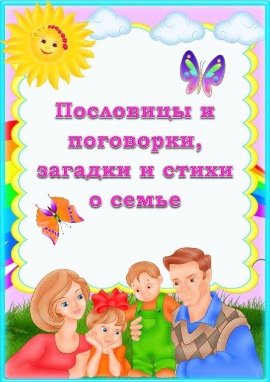 100 любимых стихов малышей pdf скачать бесплатно