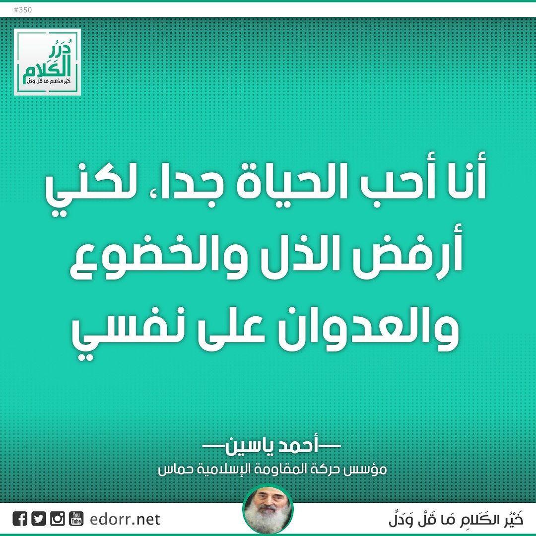 أنا أحب الحياة جدا لكني أرفض الذل والخضوع والعدوان على نفسي أحمد ياسين مؤسس حركة المقاومة