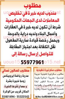 وظائف شاغرة فى قطر اعلانات وظائف جريدة الشرق الوسيط 4 5 2016 Math Math Equations