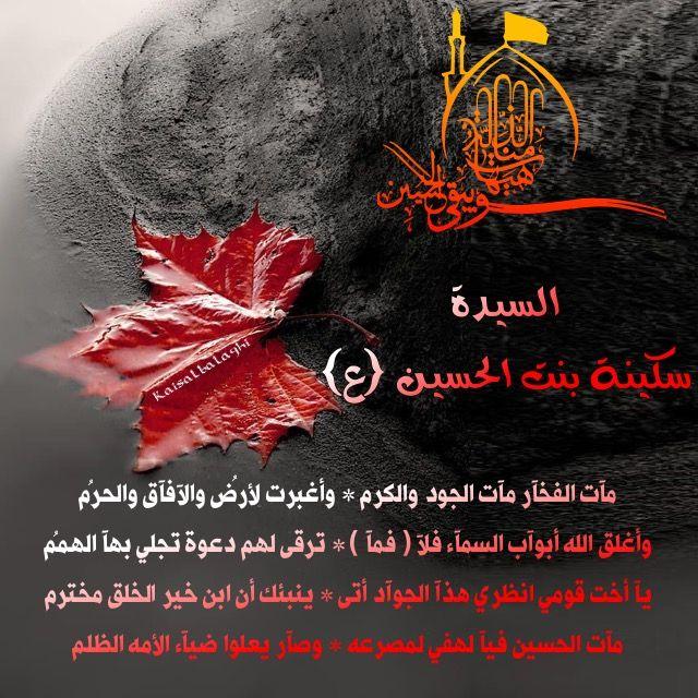 Pin By Kais Al Balaghi On أهل البيت عليهم السلام Movie Posters Poster Art