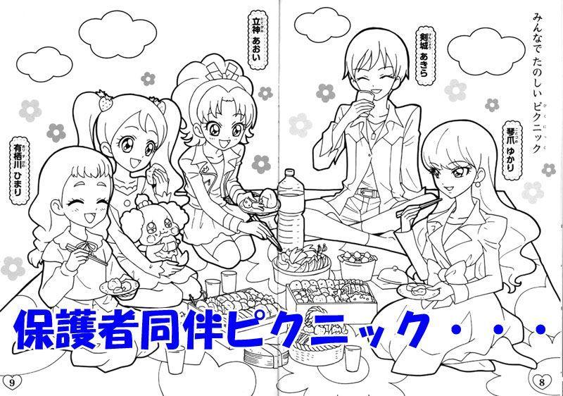 キラキラ☆プリキュアアラモードのぬりえ(4624280B)です。魔法つかいプリキュア !の時は内容が少し雑でしたが・・・。今回はキャラも多いので充実しています。