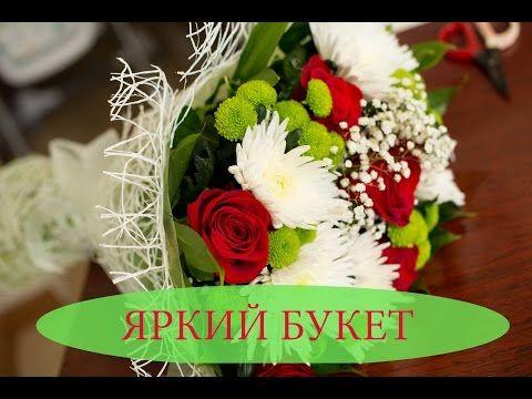 Подарок праздничный букет из роз и хризантем своими руками цветов тюмень дом