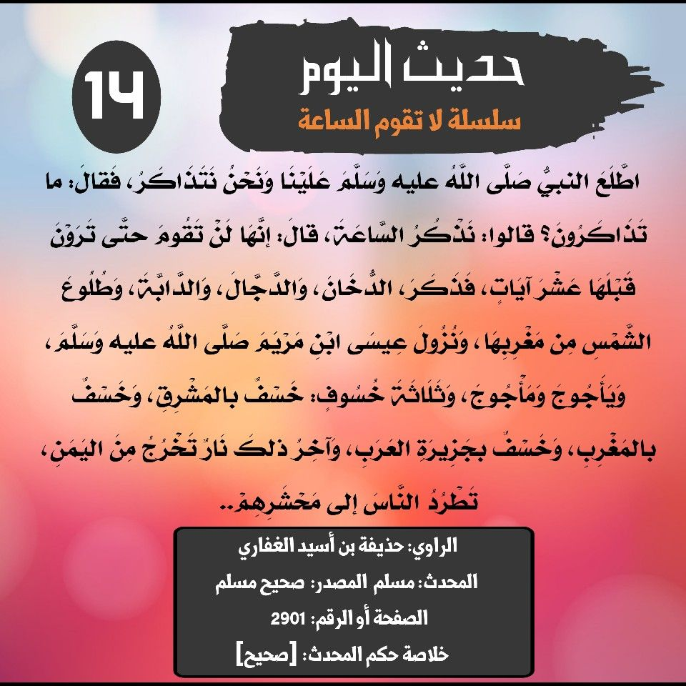 Pin By Mounaim Bayssouri On احاديث نبوية Islamic Quotes Quran Islam Hadith Islam