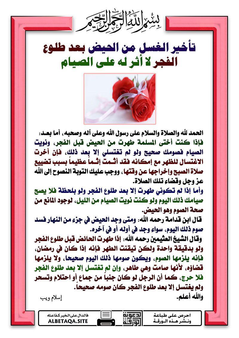 تأخير الغسل من الحيض بعد طلوع الفجر لا أثر له على الصيام Islamic Information Islamic Phrases Ramadan