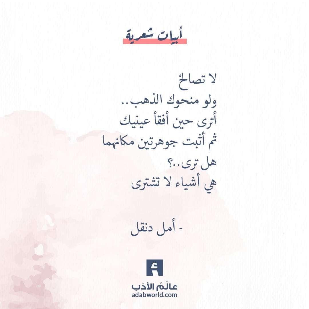شعر أمل دنقل لا تصالح عالم الأدب Quotations Thoughts Quotes Quotes