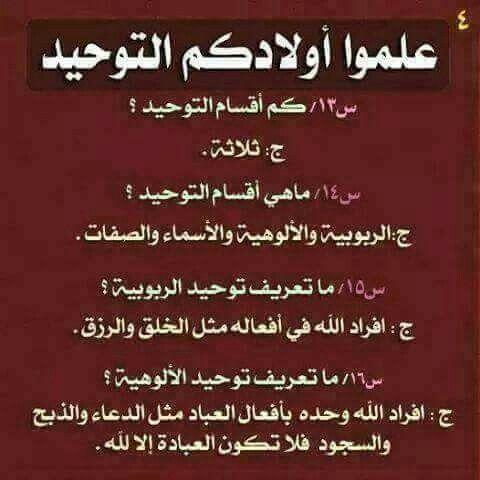 Pin By Hend Abd El Ghaffar On The Truth الحق Cool Words Islam For Kids Muslim Baby Names