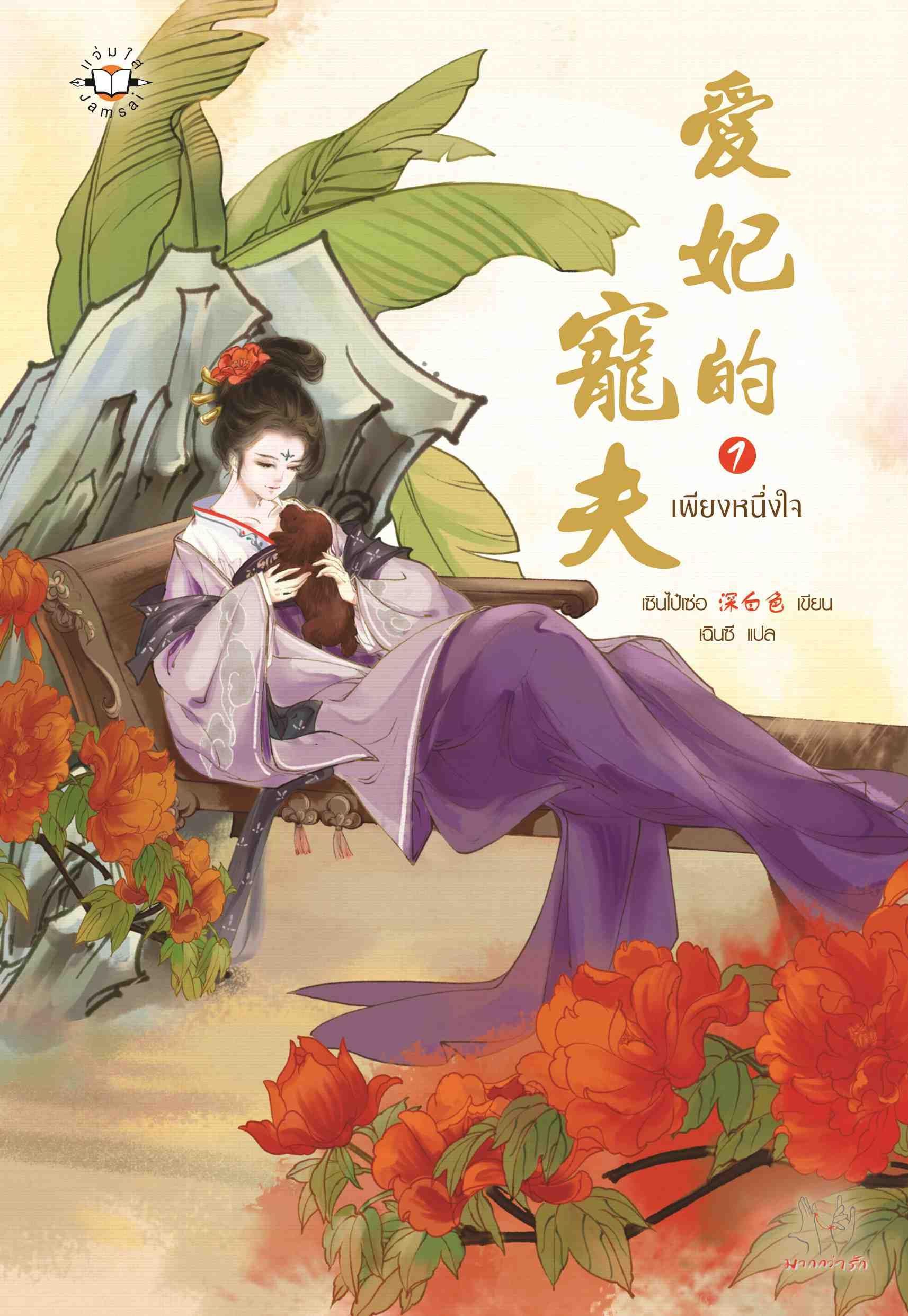 นิยาย เพียงหนึ่งใจ 愛妃的寵夫 (นิยายจีนแปล) : Dek