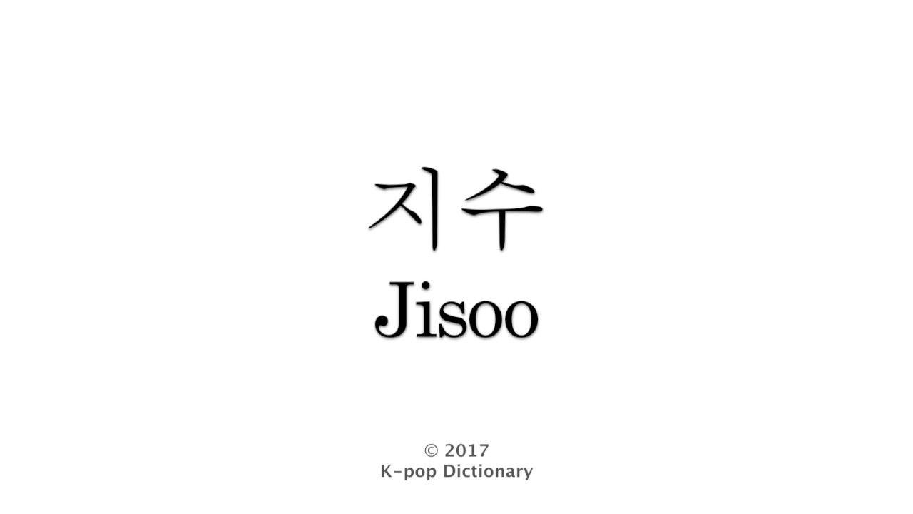 How To Pronounce Jisoo Blackpink Youtube How To Pronounce Blackpink Lalisa Manoban