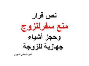 نص قرار منع سفرللزوج وحجز أشياء جهازية للزوجة نادي المحامي السوري Arabic Calligraphy Calligraphy