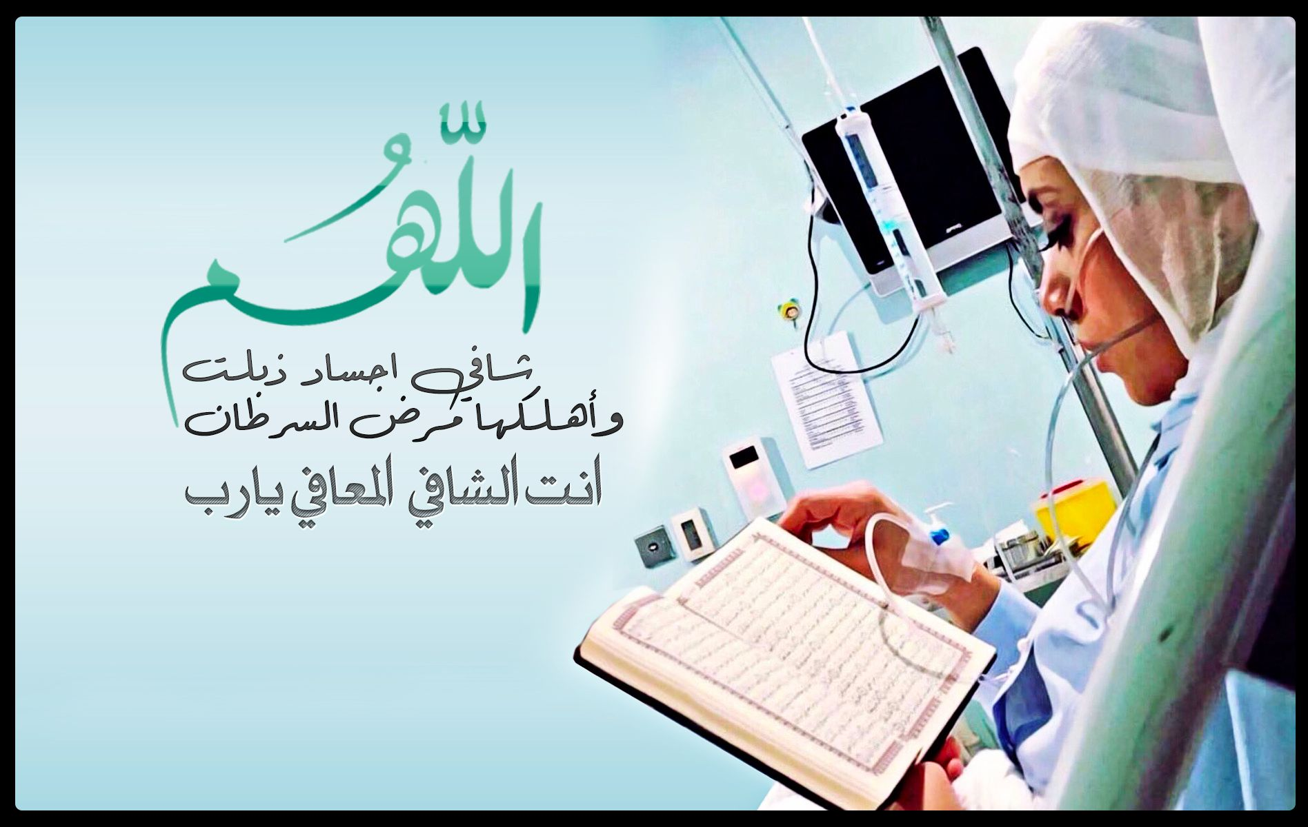 اللهم شافي اجساد ذبلت وأهلكها مرض السرطان انت الشافي المعافي يارب شيماء العيدي Islam