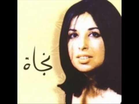 أغنية الشوق والحب من أجمل ما غنت نجاة مجلة شمس الحرية Omar Songs Places To Visit