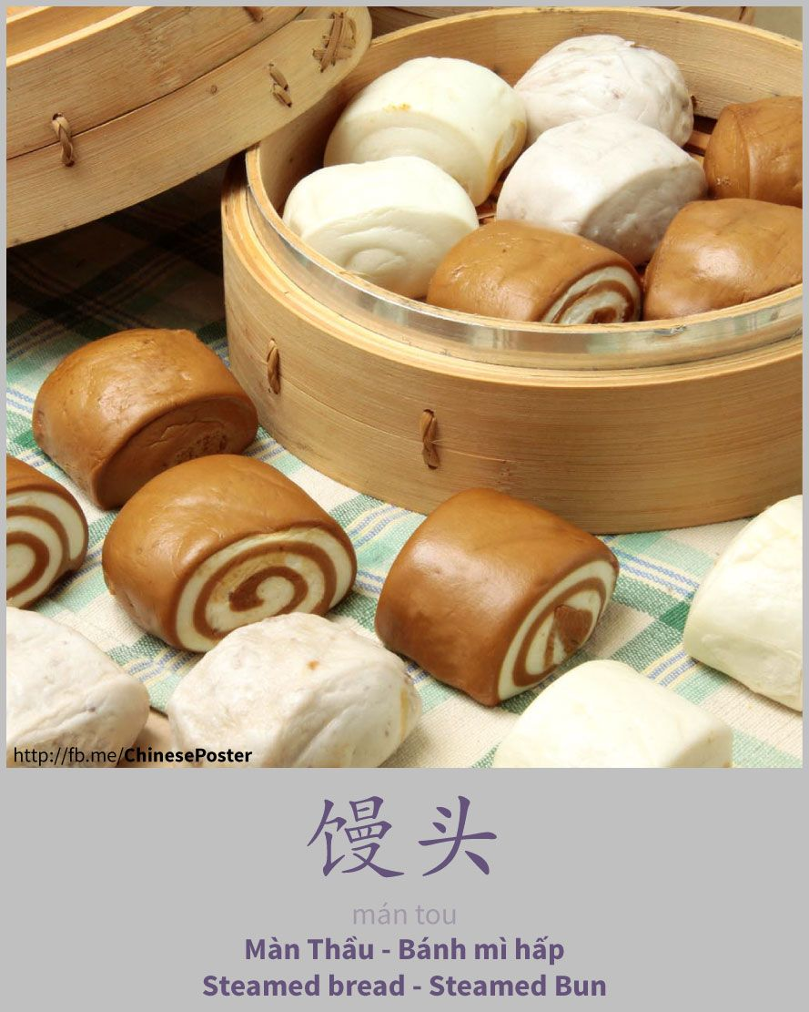 mntou bnh m hp steamed bread chinese words chinese characters vocabulary chinese kitchens mntou bnh m hp steamed bread forumfinder Images