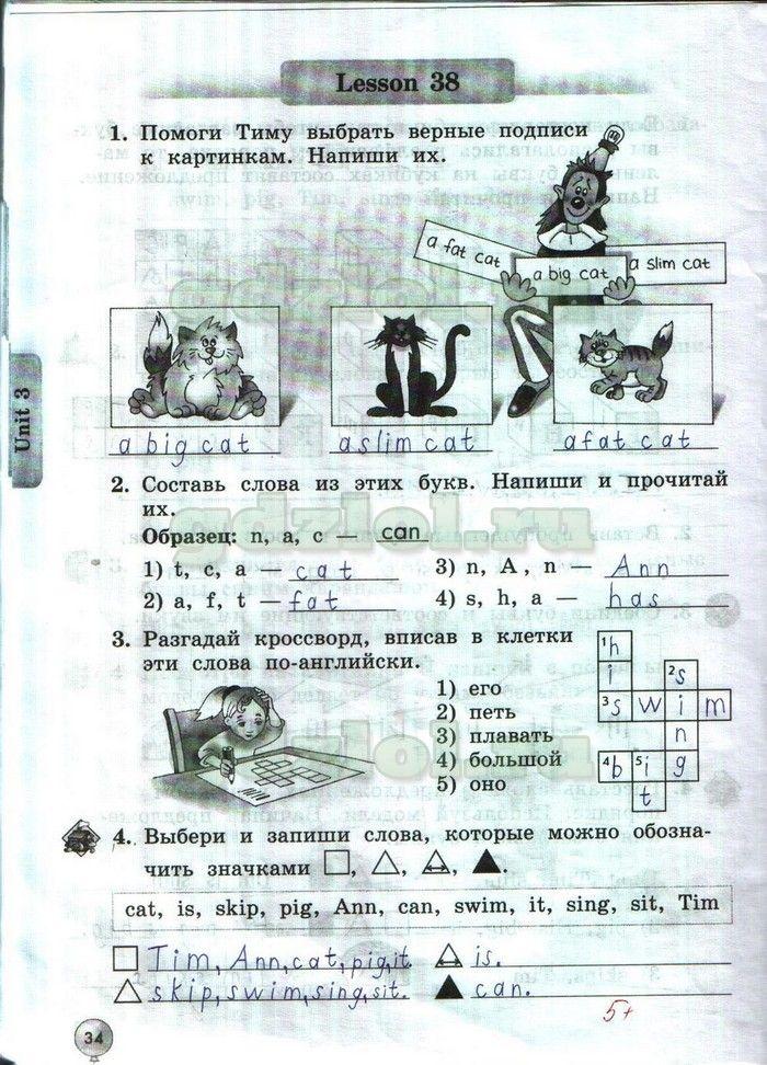 Гдз по английскому 2 класс учебник биболетова.