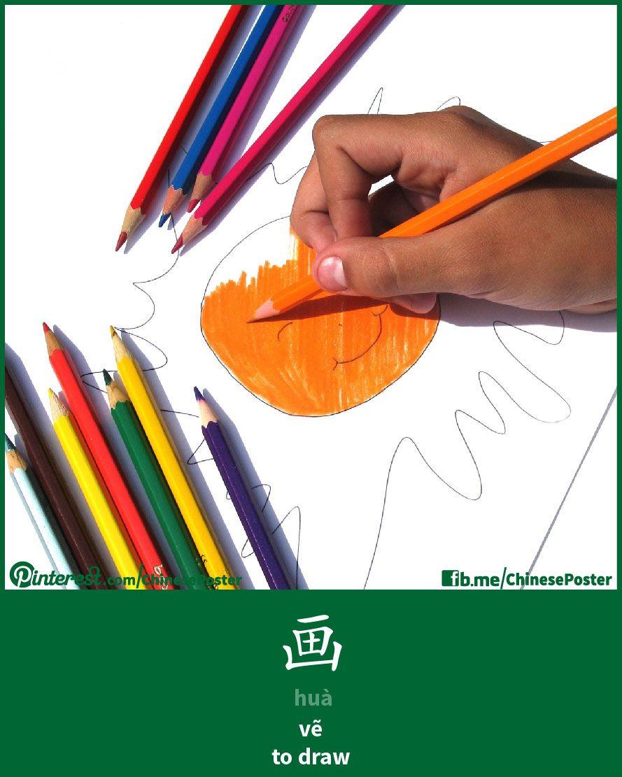 画 - huà - vẽ - to draw