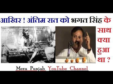 Shaheed Bhagat Singh Story in Hindi by Rajiv Dixit | RAJIV