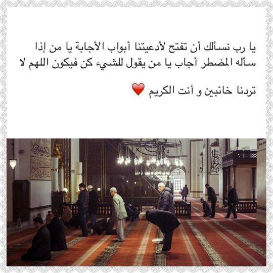 امين امين يارب العالمين Sayings My Pictures Quran
