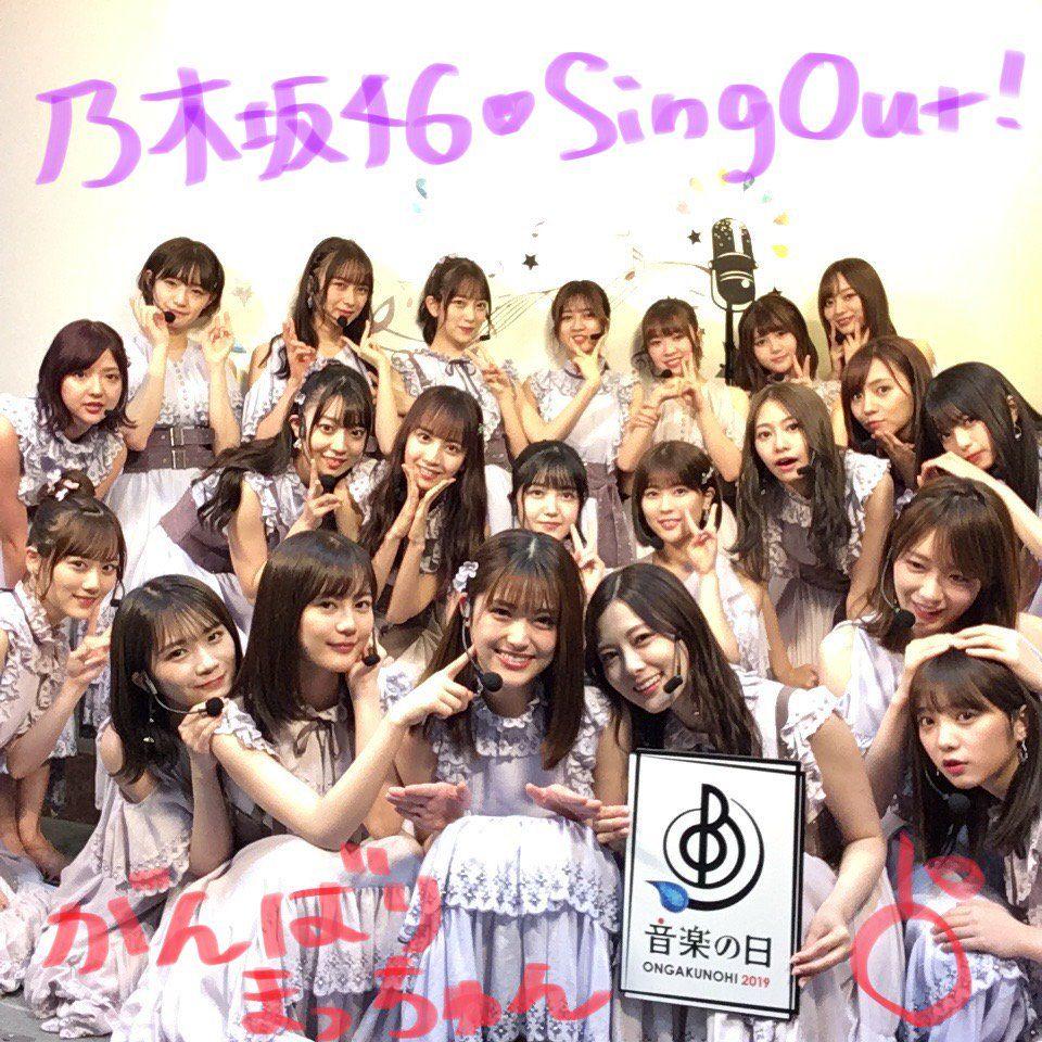 音楽の日 ご視聴ありがとうございました On 音楽 乃木坂 秋元 写真