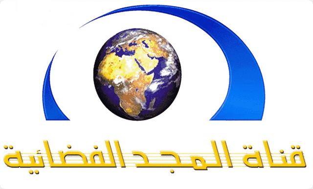 تردد قناة المجد الفضائية 2020 Al Majd Tv Al Majd Al Majd Tv القنوات الاسلامية القنوات الدينية Movie Posters Poster Movies