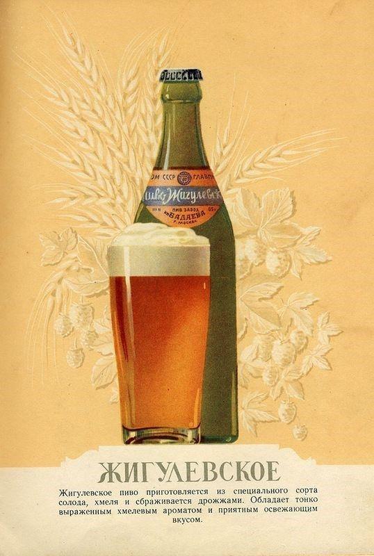 82f389fa8af Пиво и безалкогольные напитки. Каталог 1957 года (3)