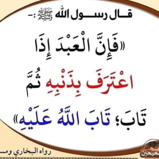 الرجوع إلى الله والتوبة الصادقة Arabic Calligraphy Calligraphy