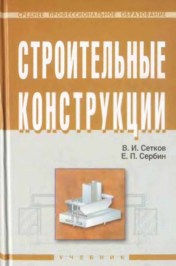 Скачать бесплатно книгу по материаловедению