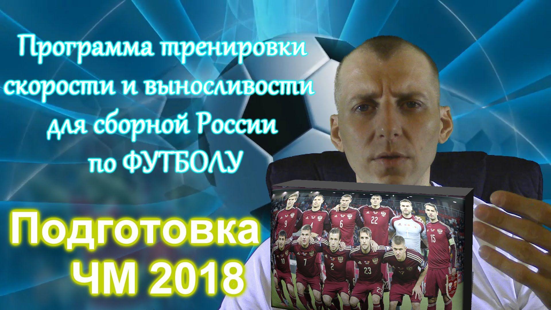 Программа тренировки скорости и выносливости для сборной России по ФУТБО...