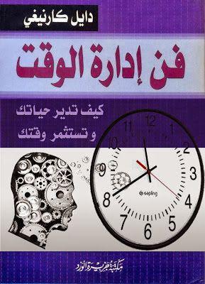 كتاب فن ادارة الوقت ديل كارنيجى Pdf Management Books Philosophy Books Pdf Books Reading