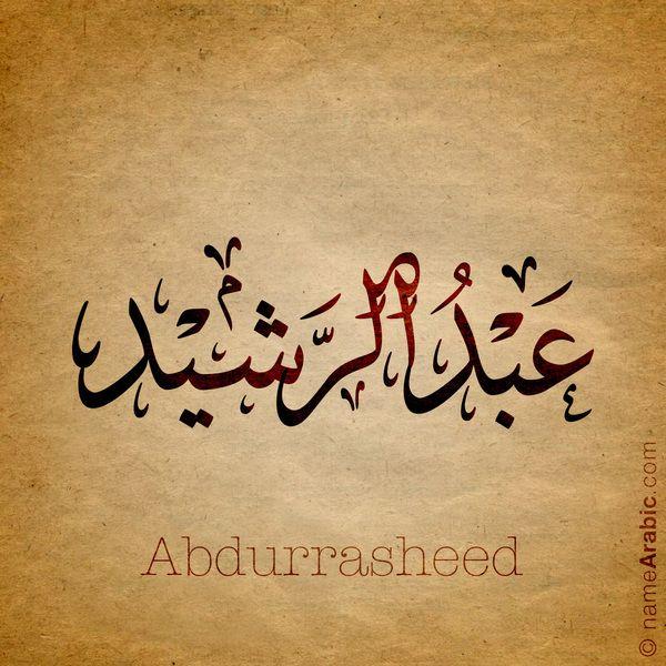 Arabic Calligraphy design for «Abdul Rashid - عبدالرشيد» Name