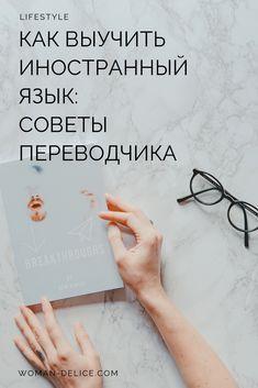 Kak Vyuchit Inostrannyj Yazyk Sovety Perevodchika V 2020 G