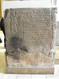 Inscription Of Prince Kilamuwa Of Samal Pergamon Museum Sam Al Hittite Yadiya Was A Hitt Phoenician Emerald Tablets Of Thoth Memorial Stones