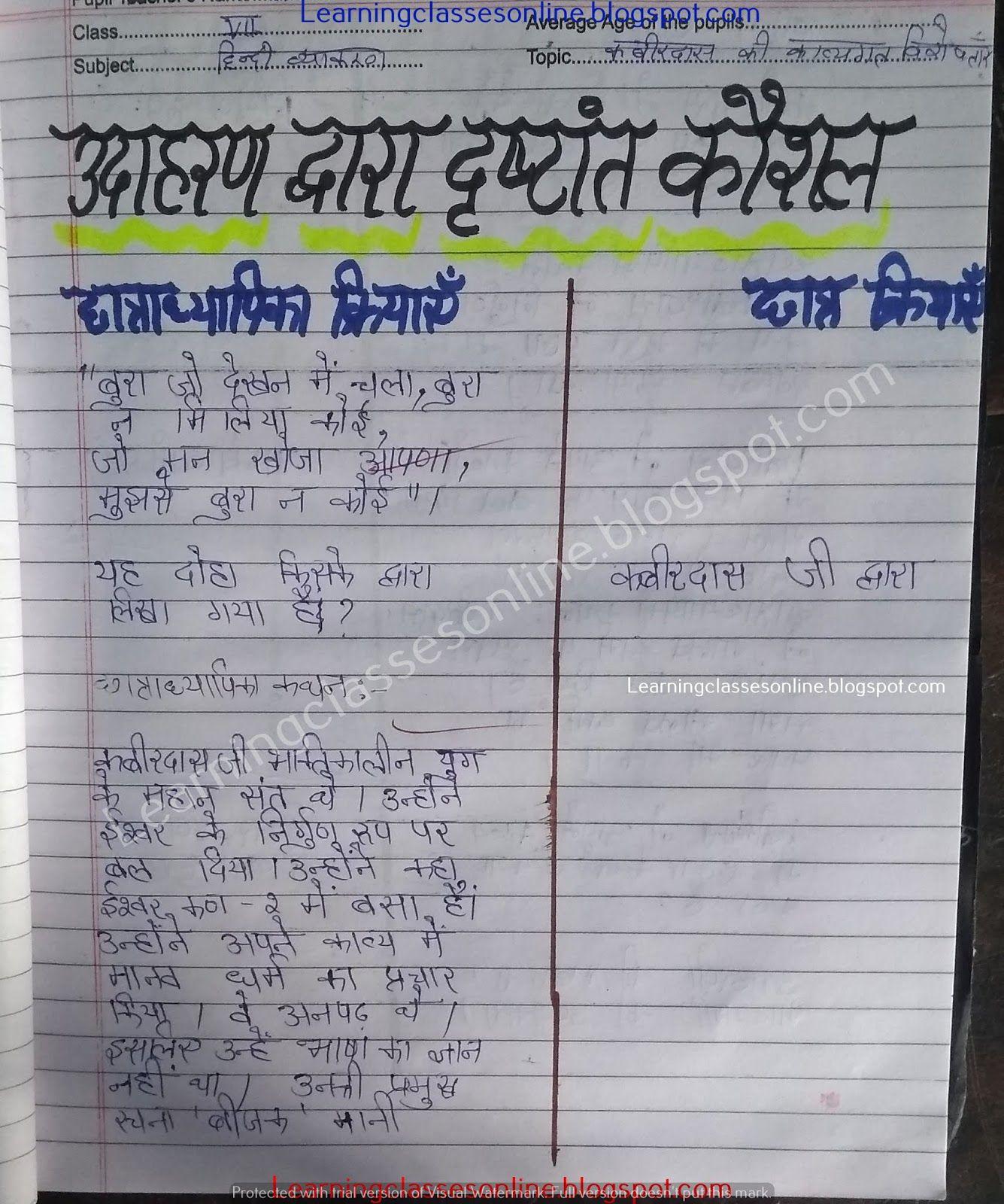 Udharan Sabit Dristant Koshal Suksham Microteaching Lesson Plan In Hindi On Sant Kabirdas Ki Kav In 2021 Lesson Plan In Hindi Grammar Lesson Plans Lesson Plan Format [ 1600 x 1335 Pixel ]