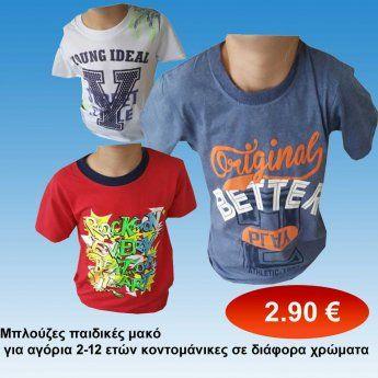 080ba89893c Μπλούζες παιδικές μακό για αγόρια 3-12 ετών κοντομάνικες σε διάφορα χρώματα  ABC
