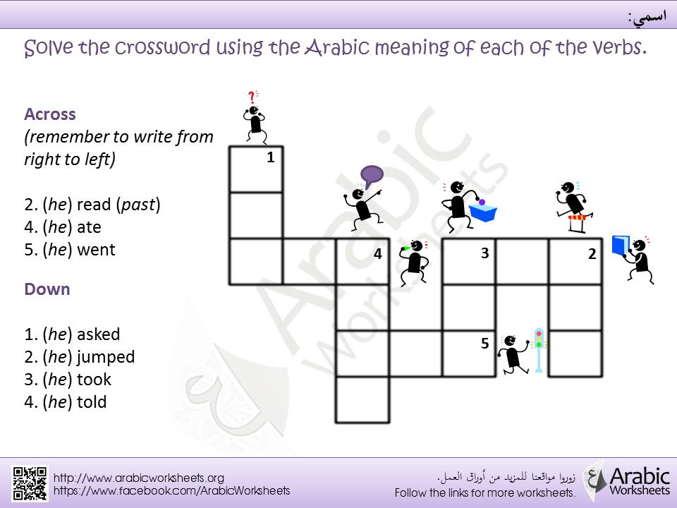 arabic worksheet verbs crossword arabic worksheets. Black Bedroom Furniture Sets. Home Design Ideas