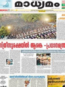 Pin by EpapersHunt on Malayalam | Newspaper