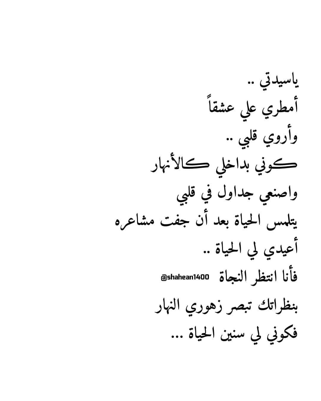 غزل اشتياق حب لهفة عشق حنين احساس همسات اقتباس خواطر خاطرة Arabic Quotes Quotes App