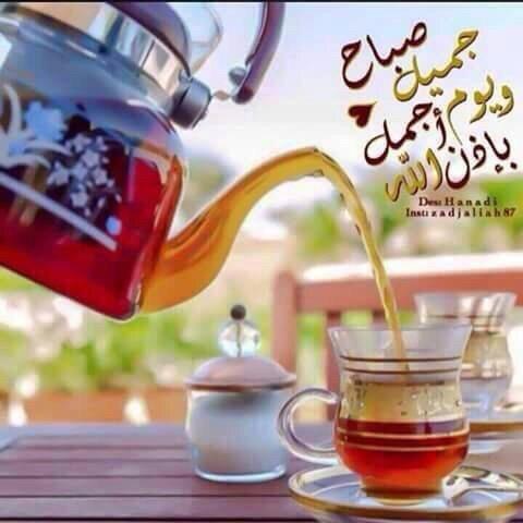 Beautiful Morning صباح جميل Kitchen Aid Mixer Good Morning Good Night Kitchen Appliances