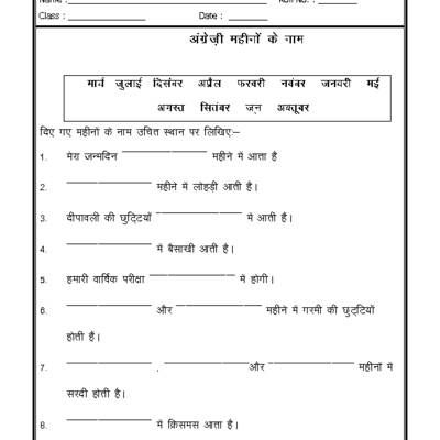Hindi Worksheet Name Of The Months Hindi Worksheets Hindi
