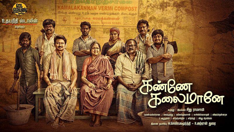 Kanne Kalaimaane Movie Gets U Certificate