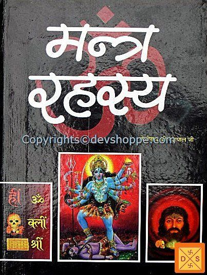 Mantra Rehsaya - Hindi Occult book in 2019 | Occult books