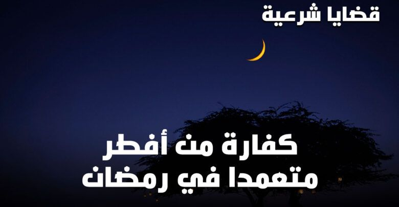 ما حكم من افطر عمدا في رمضان بالجماع وغير الجماع Movie Posters Movies Poster